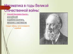 Математика в годы Великой Отечественной войны: Алексей Николаевич Крылов – ро