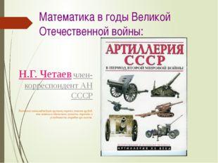 Математика в годы Великой Отечественной войны: Н.Г. Четаев, член-корреспонден