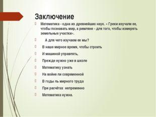 Заключение Математика - одна из древнейших наук. « Греки изучали ее, чтобы по