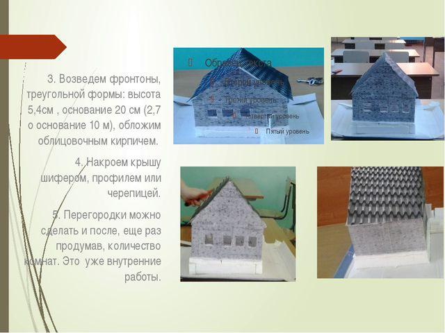 3. Возведем фронтоны, треугольной формы: высота 5,4см , основание 20 см (2,7...