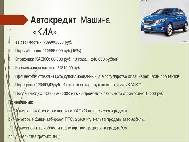 Автокредит Машина «КИА», её стоимость - 739900,000 руб. Первый взнос: 110985,...
