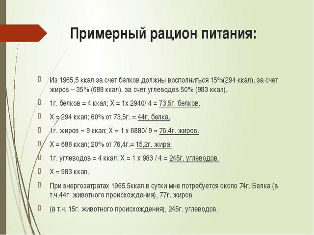 Примерный рацион питания: Из 1965,5 ккал за счет белков должны восполниться 1...