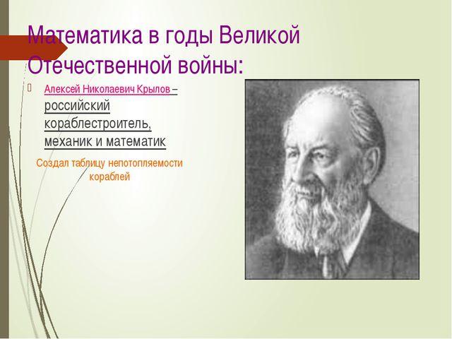 Математика в годы Великой Отечественной войны: Алексей Николаевич Крылов – ро...