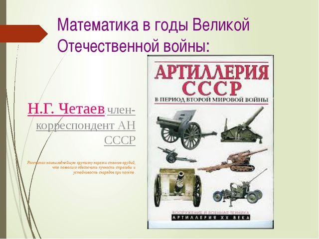 Математика в годы Великой Отечественной войны: Н.Г. Четаев, член-корреспонден...