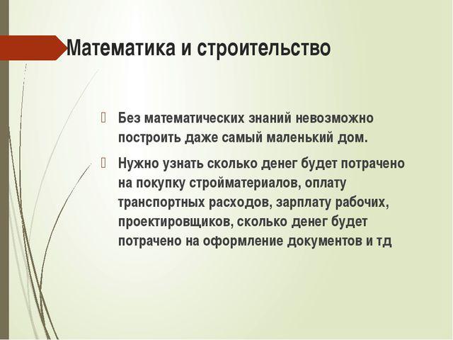 Математика и строительство Без математических знаний невозможно построить даж...