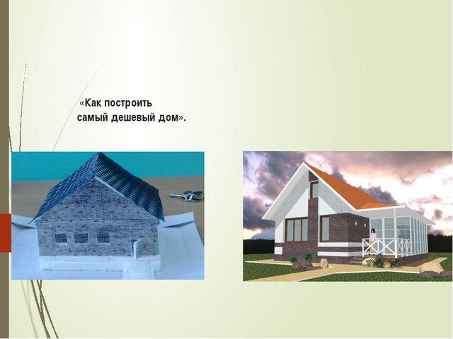 «Как построить самый дешевый дом».