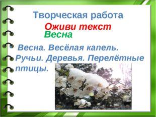 Творческая работа Оживи текст Весна Весна. Весёлая капель. Ручьи. Деревья. П