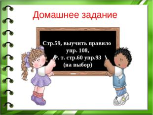 Домашнее задание Стр.59, выучить правило упр. 108, Р. т. стр.60 упр.93 (на вы