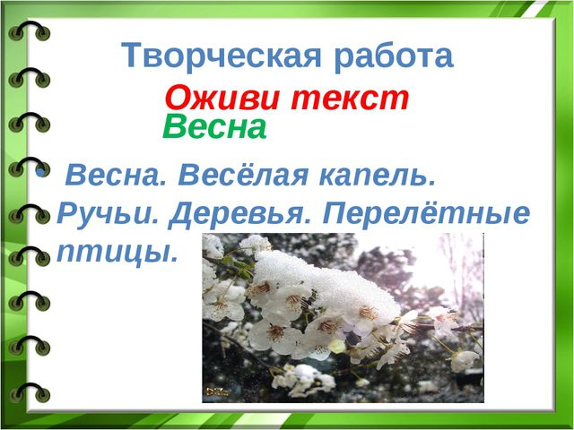 Творческая работа Оживи текст Весна Весна. Весёлая капель. Ручьи. Деревья. П...