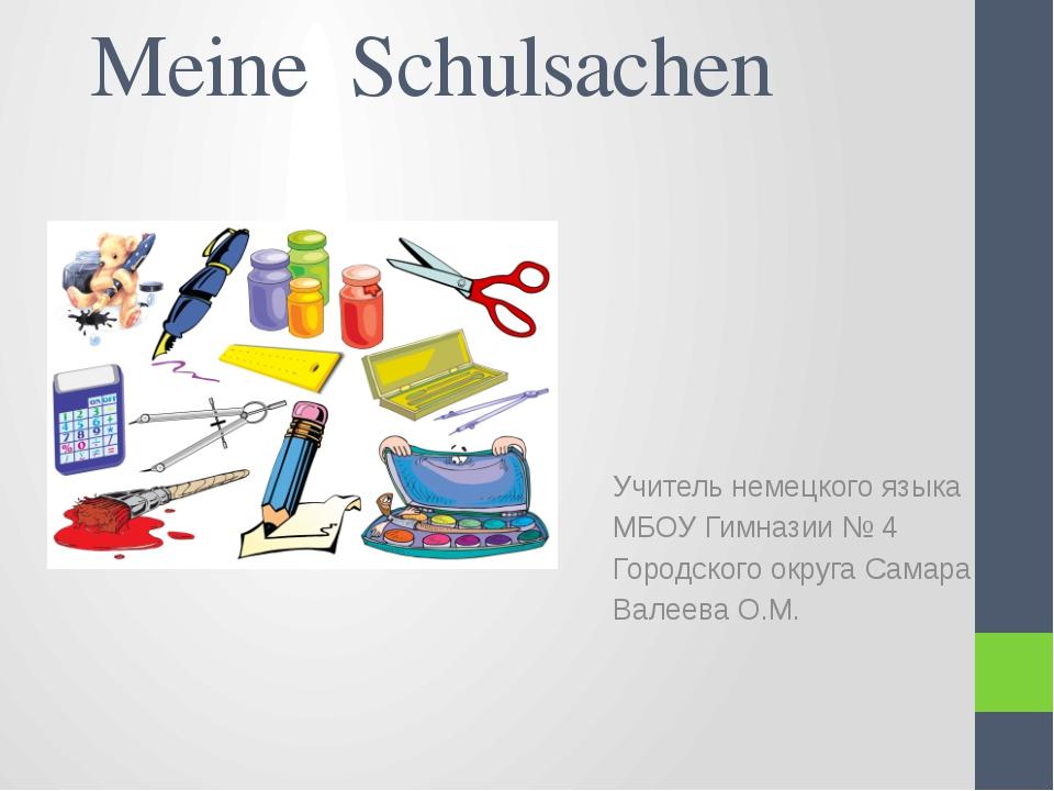 Meine Schulsachen Учитель немецкого языка МБОУ Гимназии № 4 Городского округа...