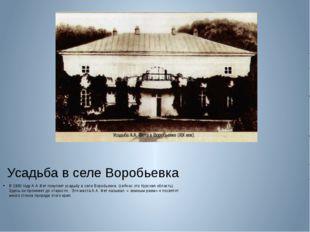 Усадьба в селе Воробьевка В 1860 году А.А.Фет покупает усадьбу в селе Воробье