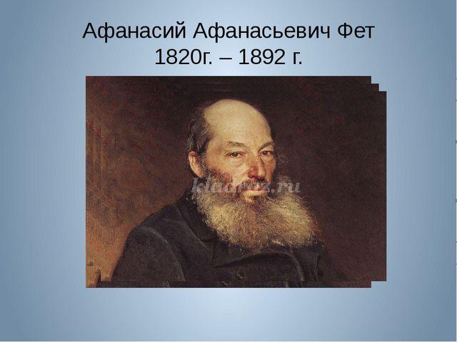 Афанасий Афанасьевич Фет 1820г. – 1892 г.
