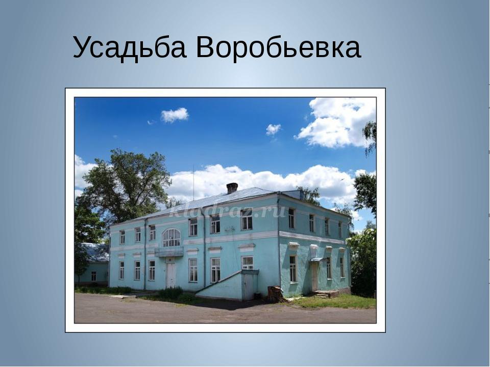 Усадьба Воробьевка