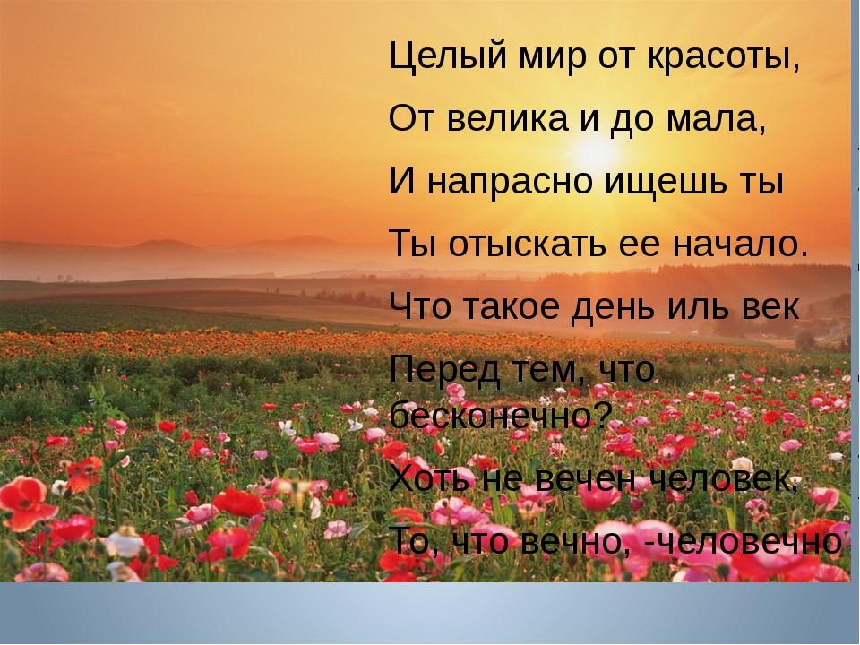 Целый мир от красоты, От велика и до мала, И напрасно ищешь ты Ты отыскать ее...
