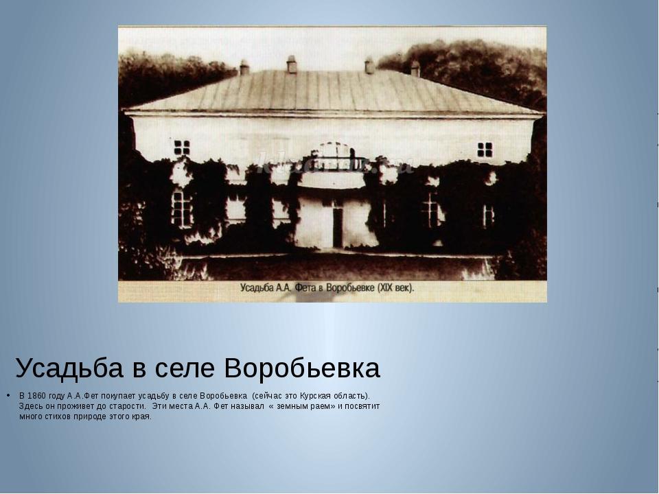 Усадьба в селе Воробьевка В 1860 году А.А.Фет покупает усадьбу в селе Воробье...