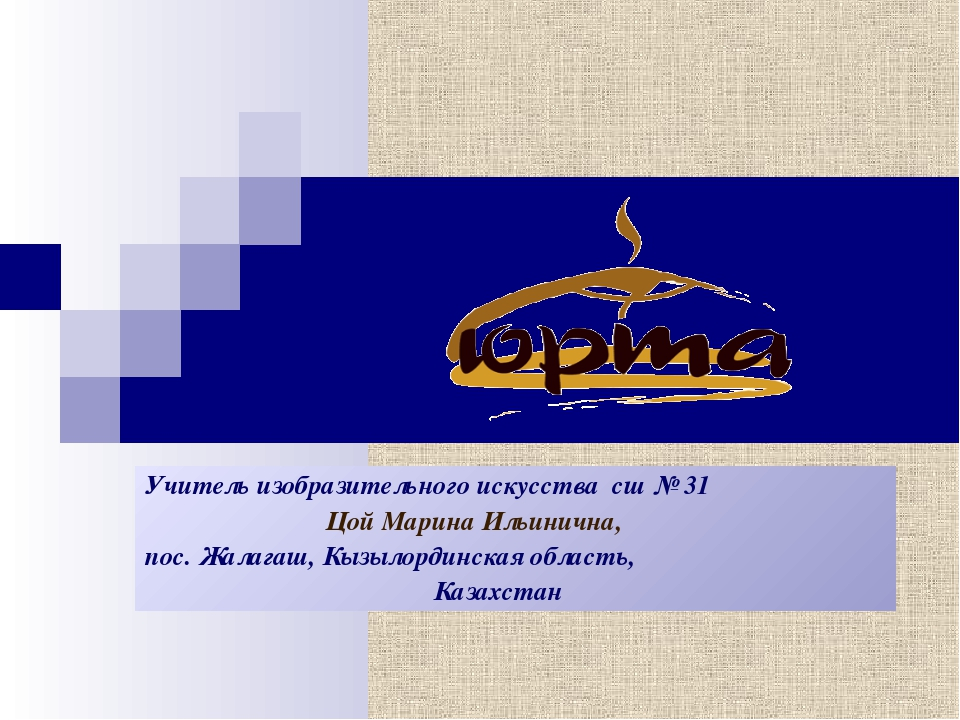 Учитель изобразительного искусства сш № 31 Цой Марина Ильинична, пос. Жалагаш...