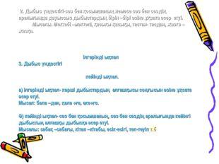 2. Дыбыс үндестігі-сөз бен қосымшаның немесе сөз бен сөздің аралығында дауыс