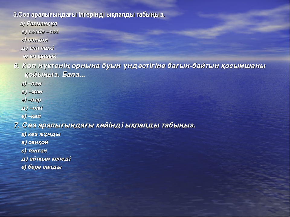 5.Сөз аралығындағы ілгерінді ықпалды табыңыз. а) Рахманқұл в) көзбе –көз с) с...