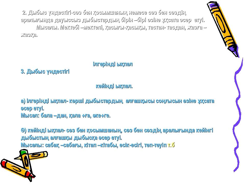 2. Дыбыс үндестігі-сөз бен қосымшаның немесе сөз бен сөздің аралығында дауыс...