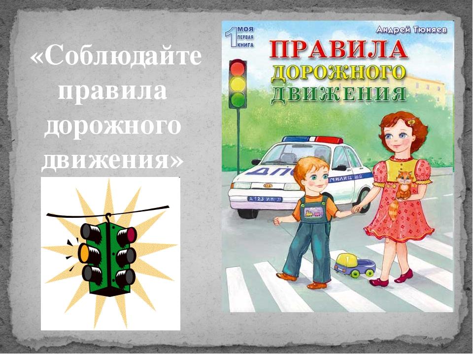 «Соблюдайте правила дорожного движения»