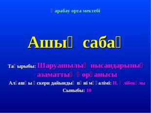 Қарабау орта мектебі Ашық сабақ Тақырыбы: Шаруашылық нысандарының азаматтық қ