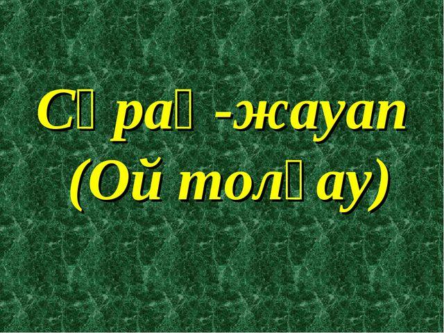 Сұрақ-жауап (Ой толғау)