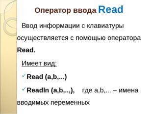 Оператор ввода Read Ввод информации с клавиатуры осуществляется с помощью опе