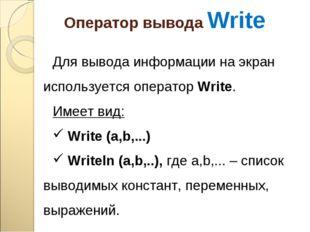 Оператор вывода Write Для вывода информации на экран используется оператор Wr
