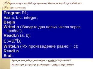 Наберем текст первой программы, вычисляющей произведение двух целых чисел: Pr