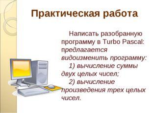 Практическая работа Написать разобранную программу в Turbo Pascal: предлагает