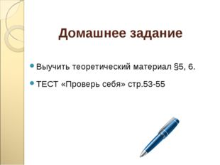 Домашнее задание Выучить теоретический материал §5, 6. ТЕСТ «Проверь себя» ст