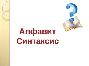 Алфавит Синтаксис