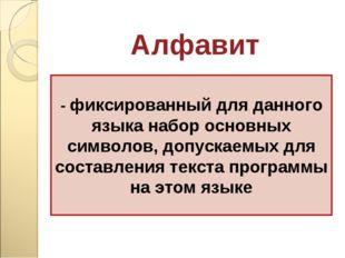 - фиксированный для данного языка набор основных символов, допускаемых для со