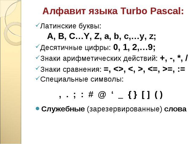 Алфавит языка Turbo Pascal: Латинские буквы: A, B, C…Y, Z, a, b, c,…y, z; Дес...