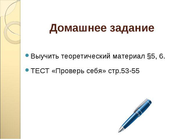 Домашнее задание Выучить теоретический материал §5, 6. ТЕСТ «Проверь себя» ст...