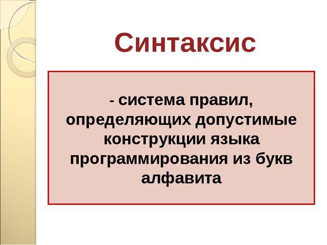 - система правил, определяющих допустимые конструкции языка программирования...