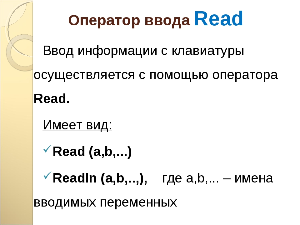 Оператор ввода Read Ввод информации с клавиатуры осуществляется с помощью опе...