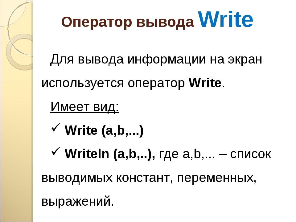 Оператор вывода Write Для вывода информации на экран используется оператор Wr...