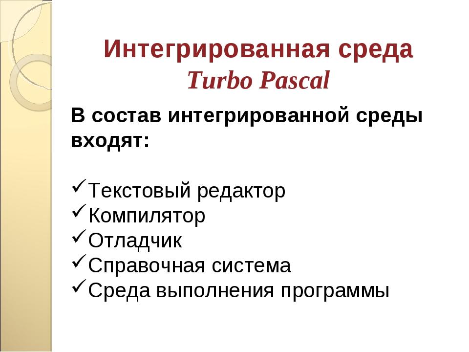 Интегрированная среда Turbo Pascal В состав интегрированной среды входят: Тек...