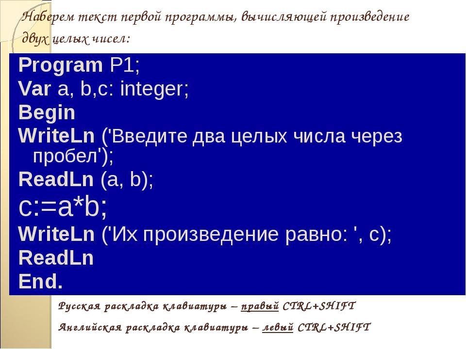 Наберем текст первой программы, вычисляющей произведение двух целых чисел: Pr...