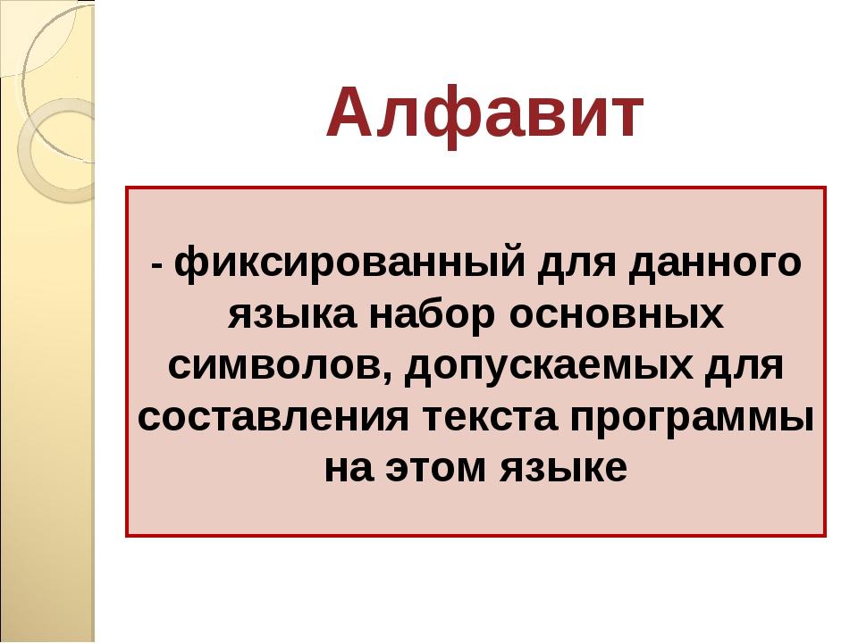 - фиксированный для данного языка набор основных символов, допускаемых для со...
