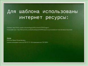 Для шаблона использованы интернет ресурсы: Ученики http://fotki.yandex.ru/us