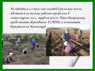 Не забываем и о том что основой Уральской земли являются не только рабочие пр