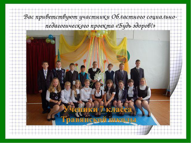 Вас приветствуют участники Областного социально-педагогического проекта «Будь...