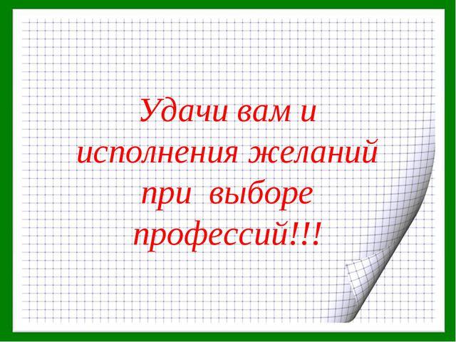 Удачи вам и исполнения желаний при выборе профессий!!!