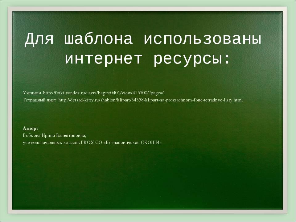 Для шаблона использованы интернет ресурсы: Ученики http://fotki.yandex.ru/us...