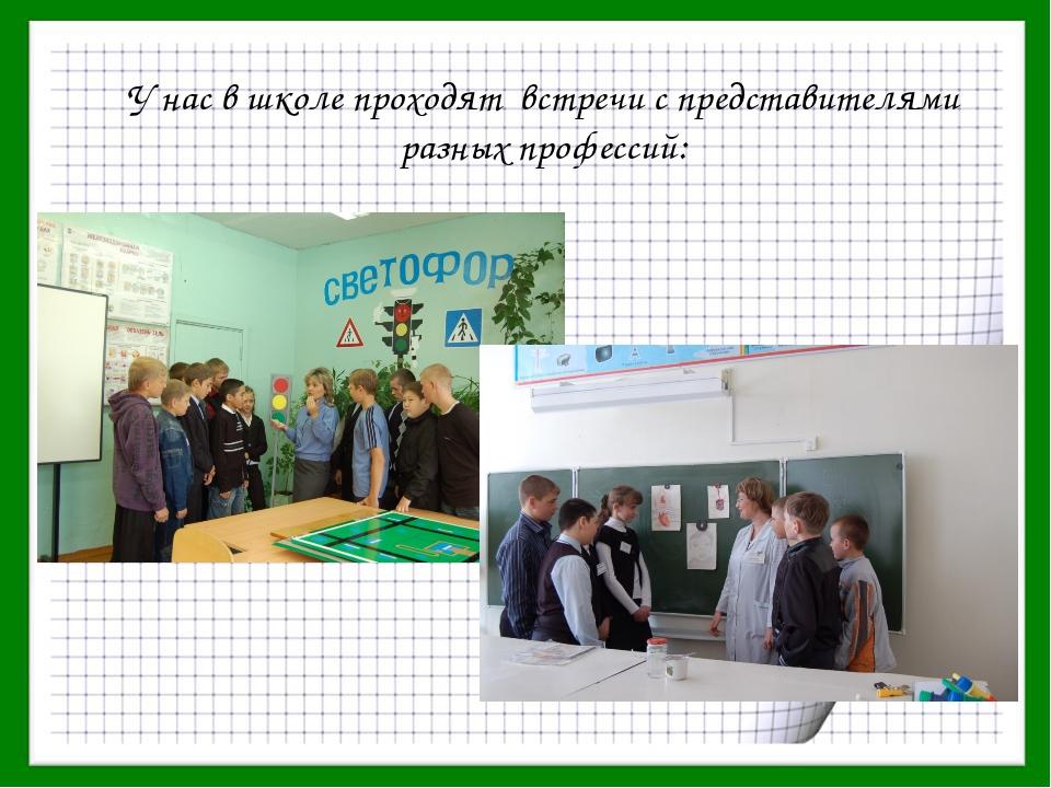 У нас в школе проходят встречи с представителями разных профессий:
