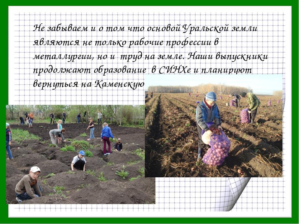 Не забываем и о том что основой Уральской земли являются не только рабочие пр...
