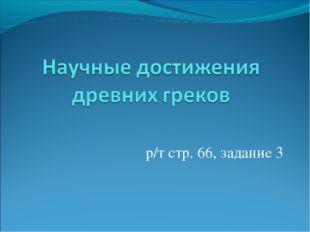 р/т стр. 66, задание 3