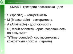 SMART критерии постановки цели S (specific) – конкретность M (Measurable) - и